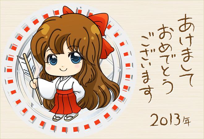 2013年あけましておめでとうございます