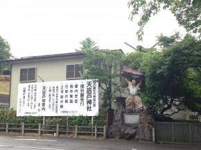 天岩戸神社10