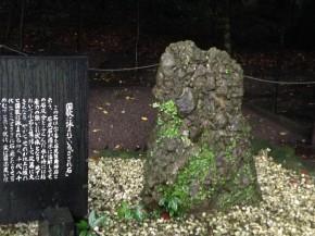霧島神社3・さざれ石