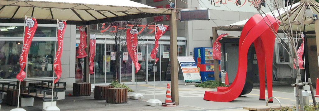 神戸市長田区の長田シューズプラザ