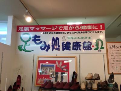 長田の靴のおっちゃん店