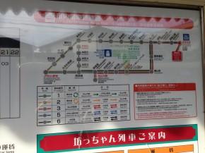 坊っちゃん列車6