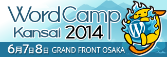 WordCamp Kansai201