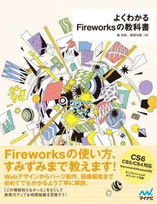マイナビ教科書シリーズ「よくわかるFireworksの教科書」