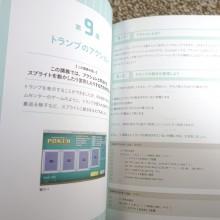 Cocos2d-xゲーム開発集中講義・中身チラ見せ