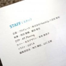 Cocos2d-xゲーム開発集中講義スタッフ