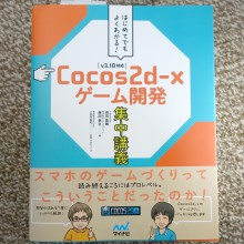 Cocos2d-xゲーム開発集中講義表紙です