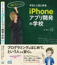 「やさしくはじめるiPhoneアプリ開発の学校 【iOS 7.1対応版】」