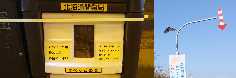 北海道旅行_旭川1