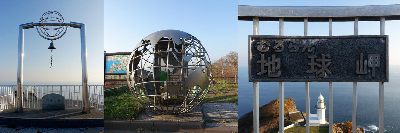 北海道旅行_室蘭の地球岬1