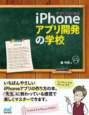 「やさしくはじめるiPhoneアプリ開発の学校」挿絵