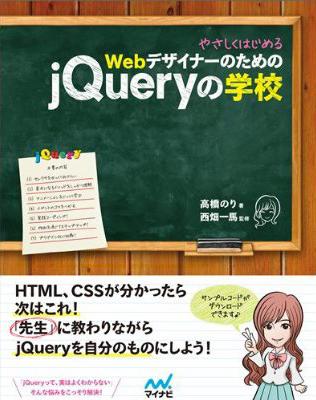 「やさしくはじめる WebデザイナーのためのjQuery学校」