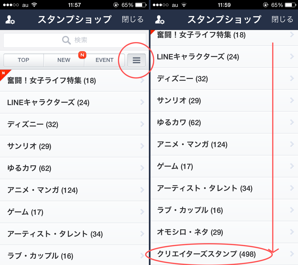 lineblog-app