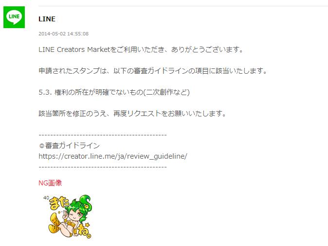 lineblog-05