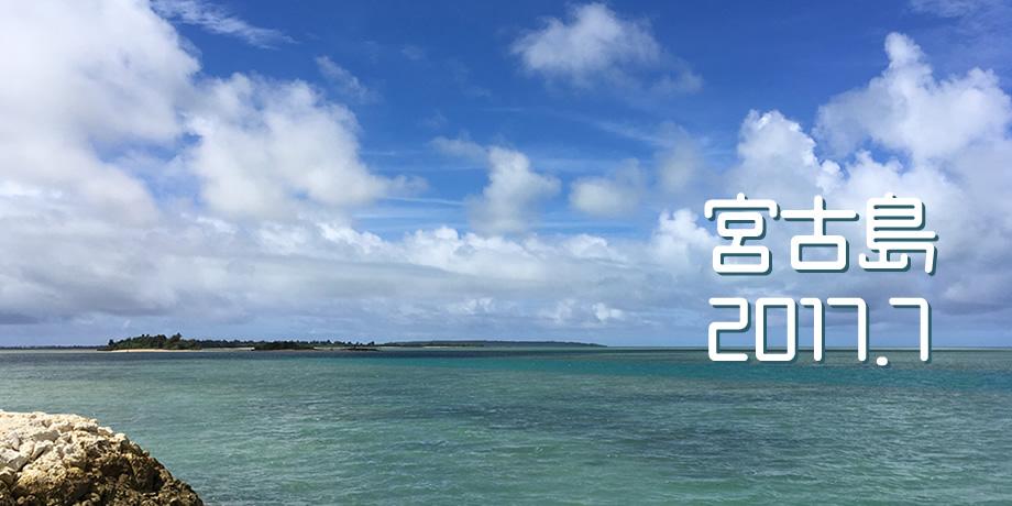 沖縄の宮古島にプチ旅行してきました