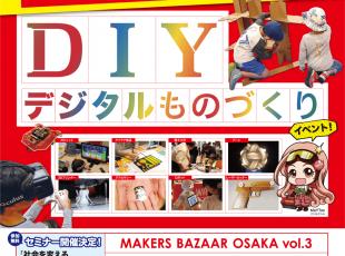 メイカーズバザール大阪2016は7月9日(土)10日(日)開催