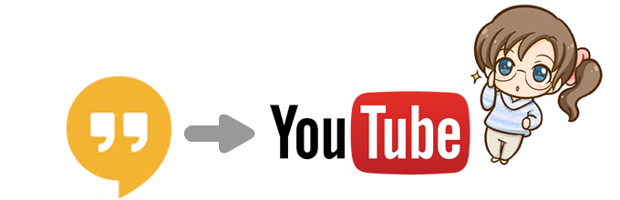Googleハングアウトオンエア→Youtubeへ