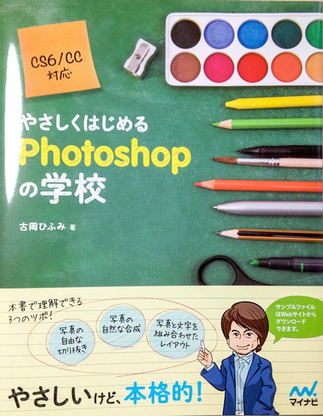 「やさしくはじめるPhotoshopの学校 CS6/CC対応」