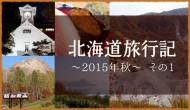 北海道旅行記2015年秋その1
