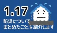 bousai2017-01-17