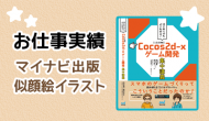 Cocos2d-xゲーム開発集中講義