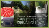 南九州ぐるり旅行記アイキャッチ