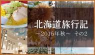 北海道旅行記2015年秋その2