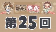 sam_khazakazu_25