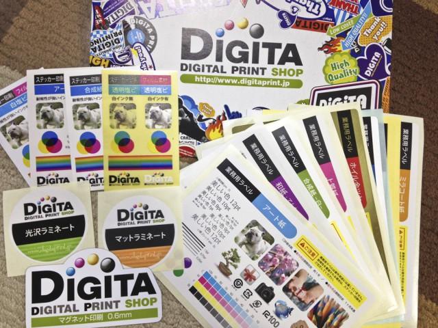 印刷会社デジタ