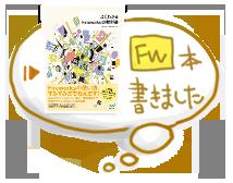 2013年3月発売「よくわかるFireworksの教科書」